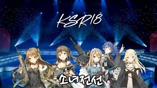 Suomi  - (Girls' Frontline) - Girls' Generation K2 | Girls Frontline