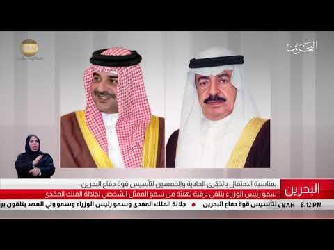 البحرين مركز الأخبار سمو رئيس الوزراء يتلقى برقية تهنئة من سمو الشيخ عبدالله بن حمد آل خليفة