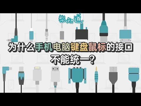 為何電子設備接口無法統一?