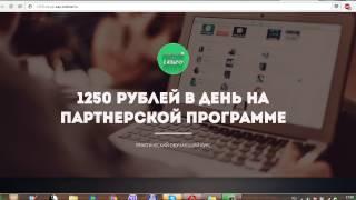Заработок в интернете от 1250 рублей в день на просмотре фильмов!
