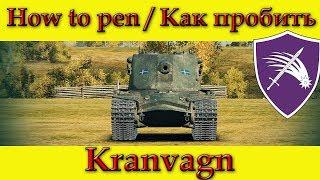 How to penetrate Kranvagn, weak spots / Куда пробивать Kranvagn, зоны пробития - WOT
