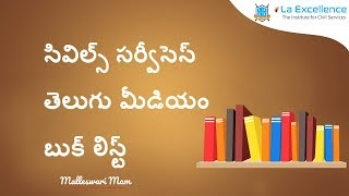 UPSC Civil services Book list for Telugu medium students by La Excellence - CivilsPrep