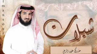 اغاني طرب MP3 شيلات المنشد فهد مطر شيلة حذرك خلان الرخى 2012 تحميل MP3