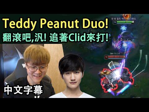 T1 Teddy實況精華 T1前任現任隊友大亂鬥!