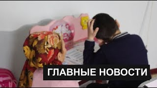 Новости Казахстана. Выпуск от 11.01.19