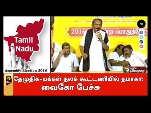 MDMK-Chief-Vaiko-Speech-Over-DMDK-PWA-TMK-Alliance-in-Koyambedu