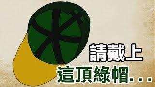 【最囧遊戲】請戴上這頂綠帽...(1-44關)