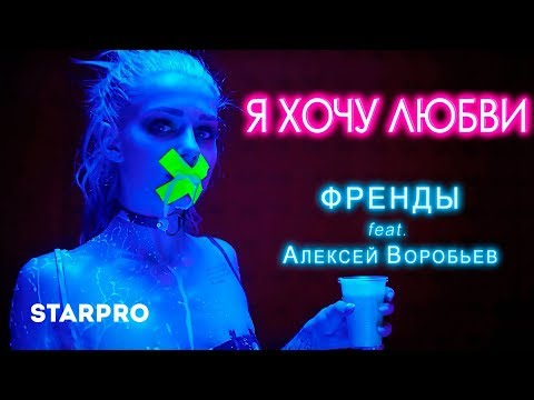 Френды feat. Алексей Воробьев - Я хочу любви