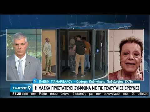 Κορονοϊός   Οι κοινωνικές εκδηλώσεις εστίες υπερμετάδοσης   05/08/2020   ΕΡΤ