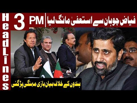 PTI Slams Fayyaz Chohan For Anti-Hindu Remarks | Headlines 3 PM | 5 March 2019 | Express News