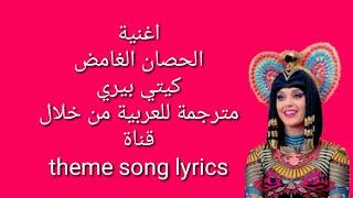 اغنية Dark Hours مترجمة  Katy Perry