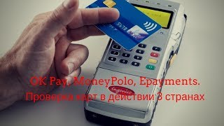 OK Pay, MoneyPolo, Epayments. Проверка карт в действии 3 странах