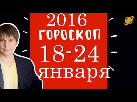 Гороскоп на 2017 год петуха для козерога