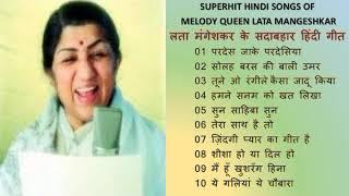लता मंगेशकर के सदाबहार हिन्दी गीत Superhit Hindi Songs Of Melody Queen Lata Mangeshkar II 2019