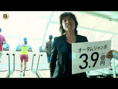 Японская реклама лотереи Autumn Jumbo
