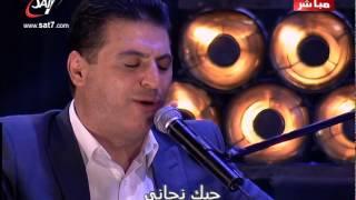 تحميل اغاني ترنيمة يا سبب وجودي ـ زياد شحادة - برنامج حسبتها صح؟ MP3