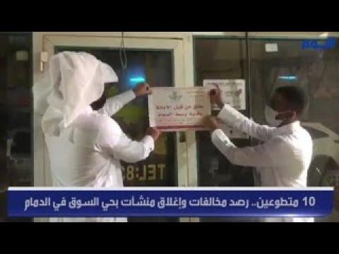 10 متطوعين.. رصد مخالفات وإغلاق منشآت بحي السوق في الدمام
