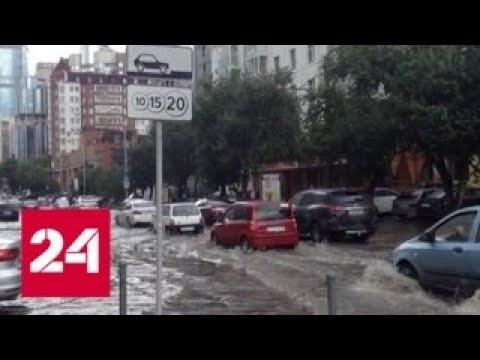 Мощный ливень затопил улицы Екатеринбурга - Россия 24