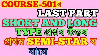 NIOD D.EL.ED ANS OF VERY SHORT TYPE IMPORTANT QUESTIONS FOR FIRST SEMI STAR,ASSAMESE MEDIUM,