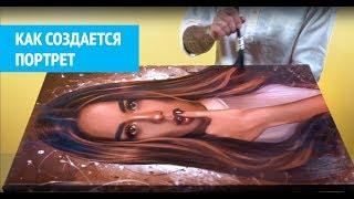 АРТлантида. Как создаются портреты на холсте?