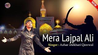 Mera Lajpal Ali , Ya Ali मेरा लजपाल अली  Dam Ali Ali Maula Ali Ali, Full HD Video