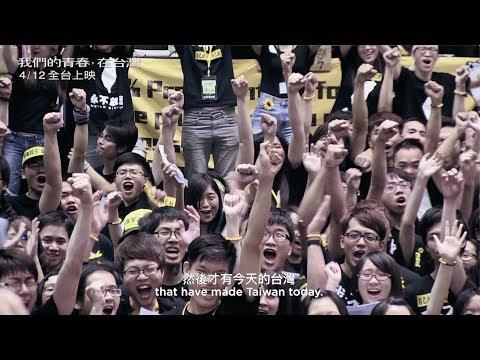 我們的青春,在台灣電影海報