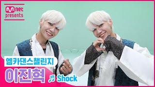 [엠카 댄스 챌린지 풀버전] 이진혁(LEE JIN HYUK) - Shock (쇼크) ♬
