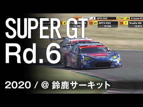 SUBARU BRZ の活躍を集めた決勝レースダイジェスト動画。スーパーGT 第6戦鈴鹿サーキット