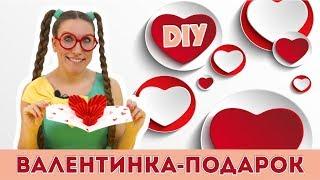 Как сделать 3д открытку ко дню Святого Валентина.DIY.Советуем его посмотреть.