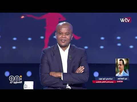 في التسعين - (الحلقة 55): استطلاع آراء رؤساء الأهلي طرابلس والاتحاد والأهلي بنغازي