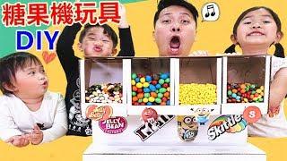 糖果機玩具 一起DIY吧! 共有4種糖果 好好玩喔~ 小小兵糖果、M&M巧克力豆、糖豆和彩虹糖 玩具開箱!