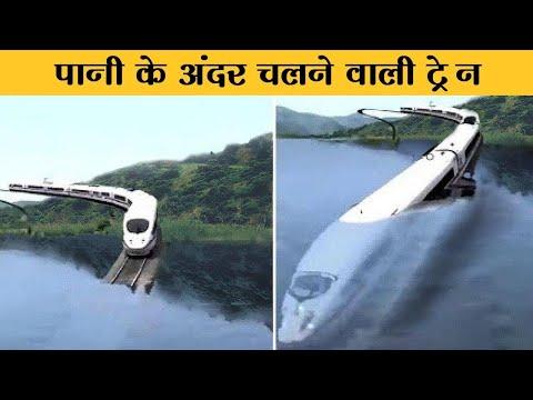 देखिये पानी के अंदर चलती ट्रेन ! दुबई से मुंबई तक चलेगी MUMBAI TO DUBAI TRAIN