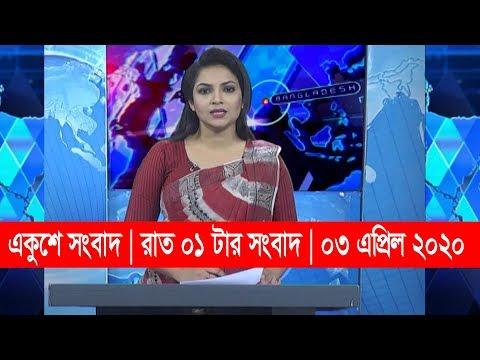 01 AM News || রাত ০১ টার সংবাদ || 03 April 2020 || ETV News