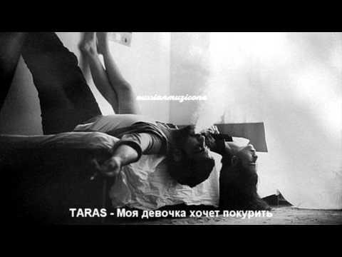 TARAS - Моя девочка хочет покурить
