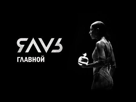 ЯАvЬ ГЛАВНОЙ