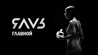 ЯАVЬ - Главной (Премьера клипа 2019)