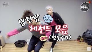 [방탄소년단 BTS] 방탄밤 레전드모음 (feat.방탄소년단 제작자 김남준)