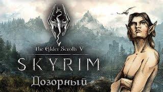 Dark Souls по-скайримски, ну или не совсем | мод Дозорный (Vigilant) 1.3.0 | TES V Skyrim
