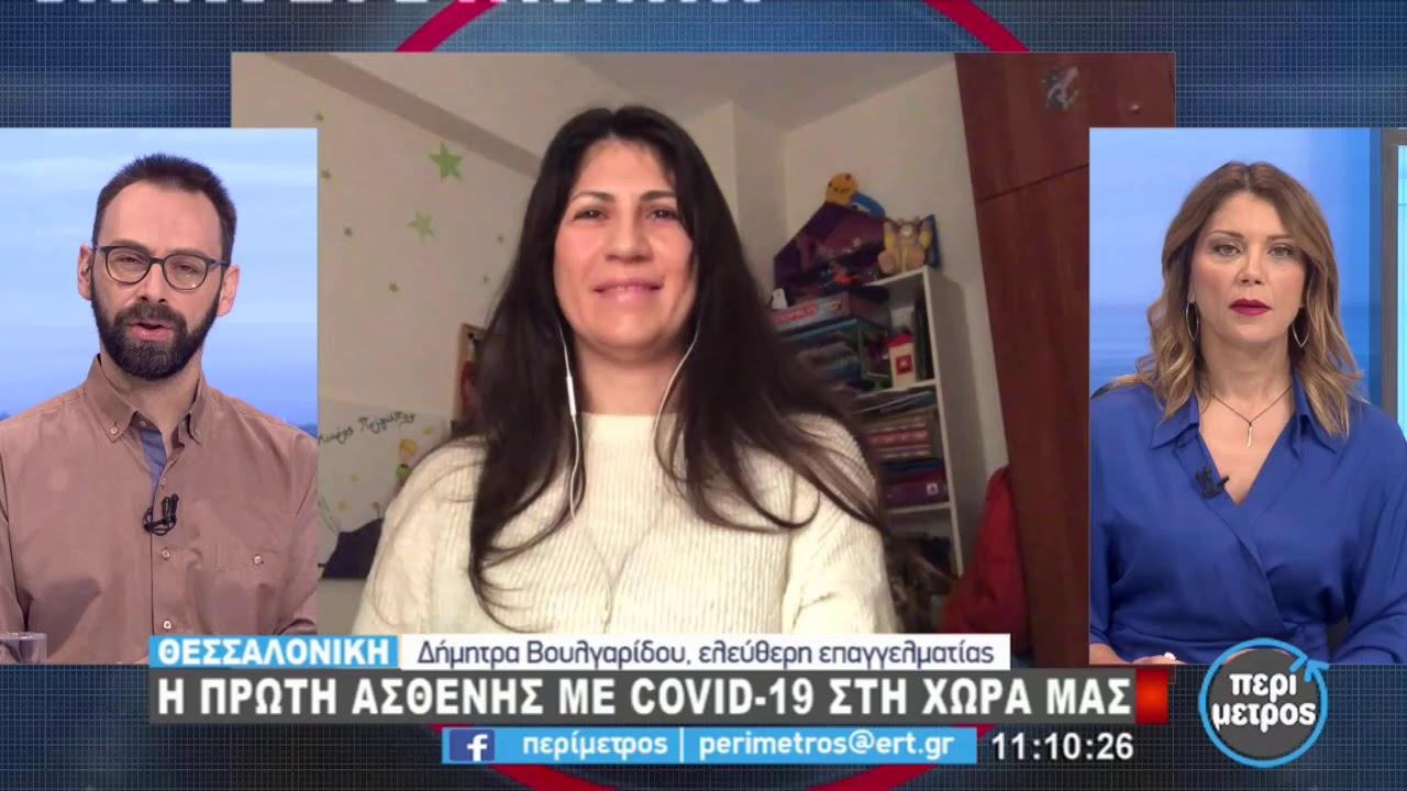 H Δήμητρα Βουλγαρίδου: Η πρώτη ασθενής με Covid19 στη χώρα μας | 04/01/2021 | ΕΡΤ