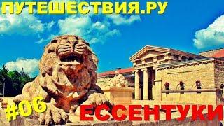 Путешествия.Ру #06.  Ессентуки. Ставропольский край