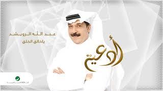 تحميل اغاني Abdullah Al Ruwaished ... Ya Khala El Khalaa   عبد الله الرويشد ... ياخالق الخلق MP3