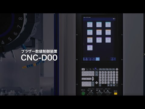 CNC-D00 製品紹介