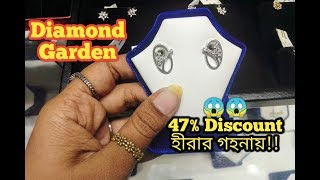 😱😱এতো সস্তায় Diamond Earrings কালেকশন!! 💎💎 শুধুমাত্র Diamond Garden এ পাবেন।
