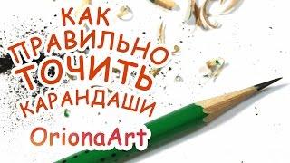 Как правильно точить карандаши ♥ Oriona Art ♥ Рассказывает Анна Оськина
