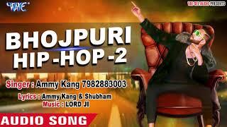 भोजपुरी हिप हॉप 2 - Ammy Kang - Bhojpuri Hip Hop 2 - Superhit New Bhojpuri Hip Hop Song 2019