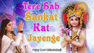 Tere Sab Sankat Mit Jaye Devi Chitralekhaji