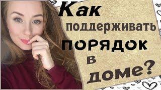МОИ ПРАВИЛА ПОРЯДКА В ДОМЕ/ FLYLADY/ Советы, списки и планы