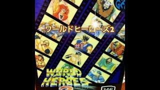 ワールドヒーローズ2  その1 WORLD HEROES2 のみたろう
