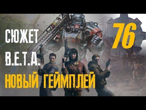 Fallout 76 - СЮЖЕТ, БЕТА и новая информация об игре