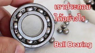 เขาใส่เม็ดลูกปืนเข้าไปได้อย่างไร (How to assemble a ball bearing)